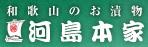 和歌山のお漬物 株式会社河島本家 べったら漬・紀の川漬・紀味漬